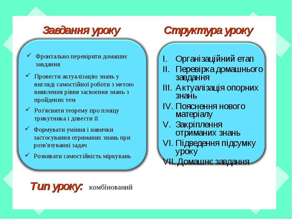 Завдання уроку Тип уроку: Структура уроку комбінований Фронтально перевірити ...
