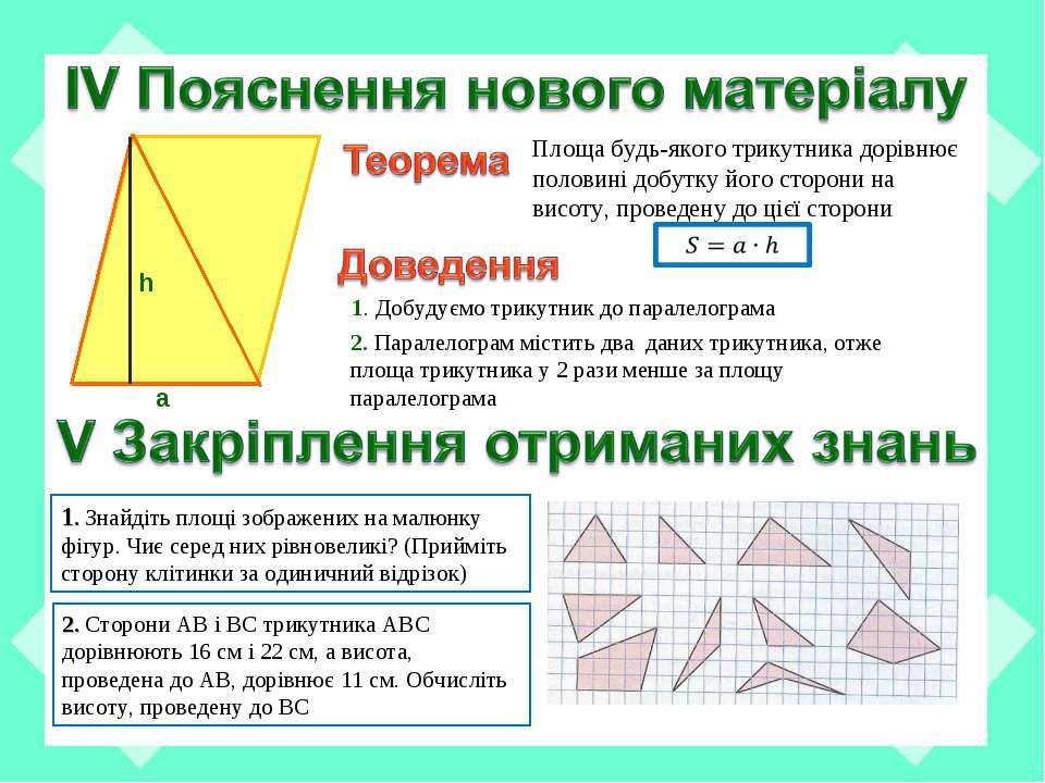 Площа будь-якого трикутника дорівнює половині добутку його сторони на висоту,...