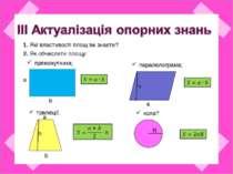 2. Як обчислити площу: прямокутника; паралелограма; трапеції; кола? 1. Які вл...