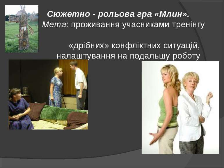 Сюжетно - рольова гра «Млин». Мета: проживання учасниками тренінгу «дрібних» ...