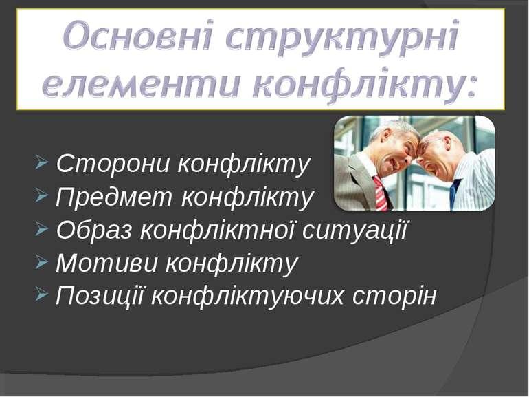 Сторони конфлікту Предмет конфлікту Образ конфліктної ситуації Мотиви конфлік...