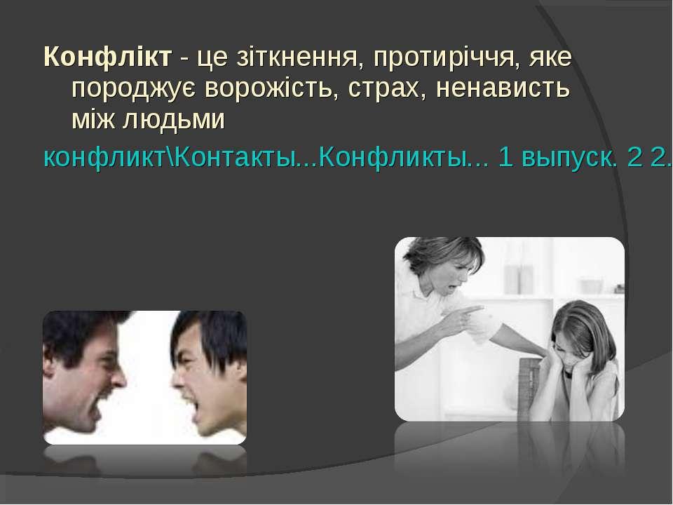 Конфлікт - це зіткнення, протиріччя, яке породжує ворожість, страх, ненависть...