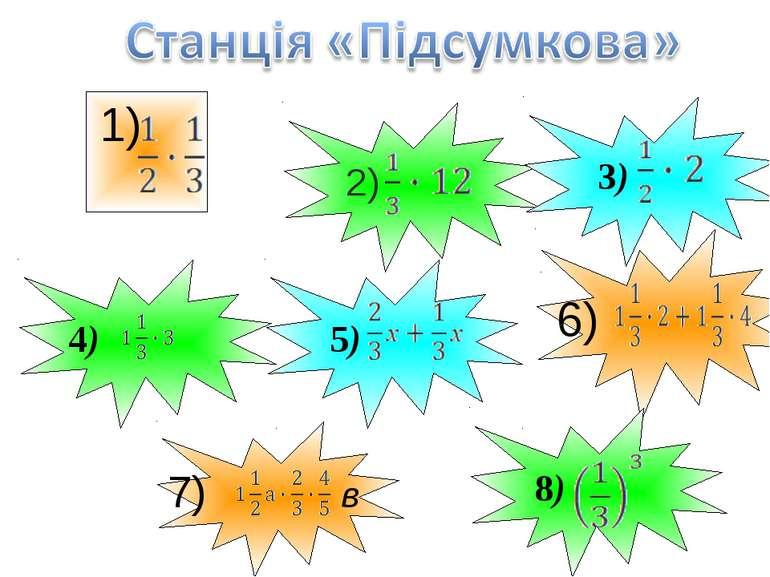 1) 7) в 6) 8) 4) 2) 3) 5)