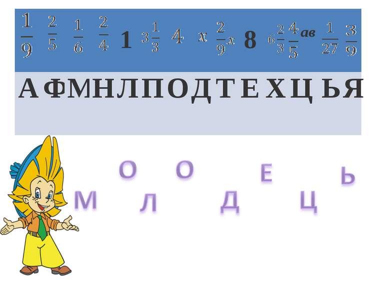 1 8 ав А Ф М Н Л П О Д Т Е Х Ц Ь Я