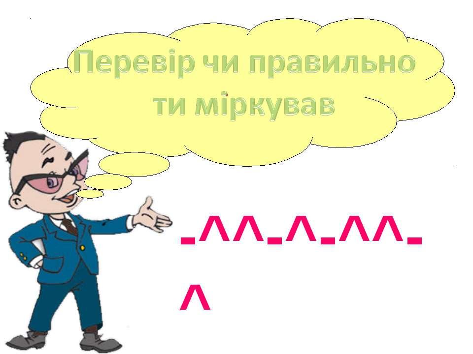 . -^^-^-^^-^