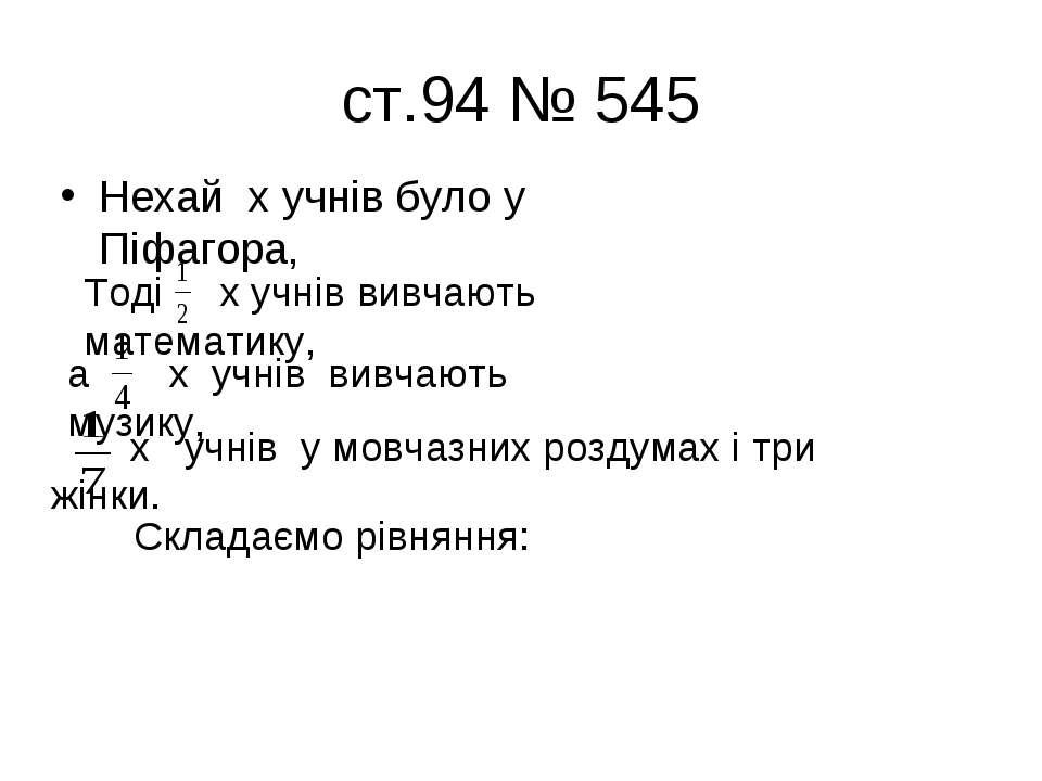 ст.94 № 545 Нехай х учнів було у Піфагора, Тоді х учнів вивчають математику, ...
