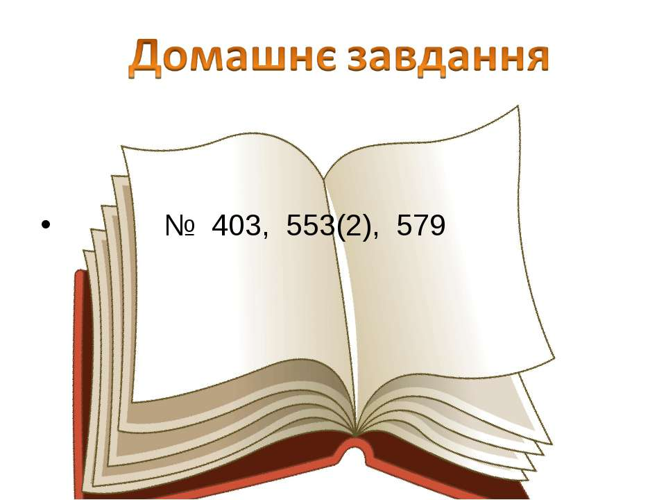 № 403, 553(2), 579