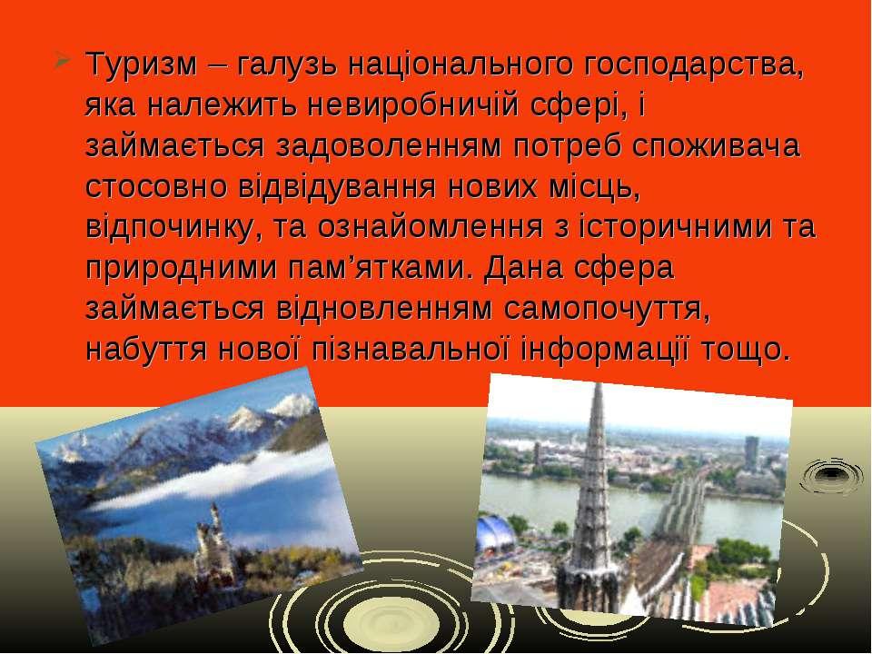 Туризм – галузь національного господарства, яка належить невиробничій сфері, ...