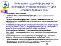 Очікування щодо інформації та пропозицій туристичних послуг для неповносправн...
