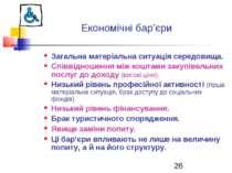 Економічні бар'єри Загальна матеріальна ситуація середовища. Співвідношення м...