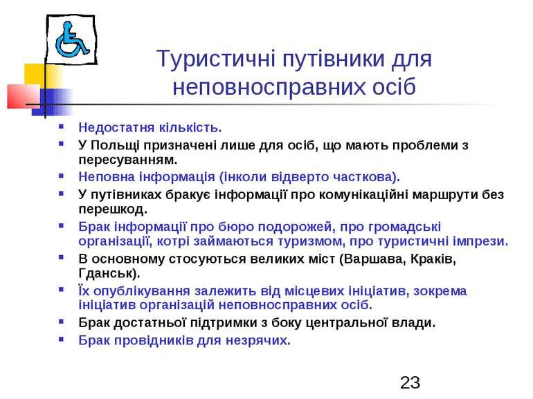Туристичні путівники для неповносправних осіб Недостатня кількість. У Польщі ...