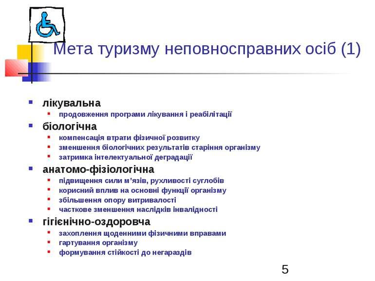Мета туризму неповносправних осіб (1) лікувальна продовження програми лікуван...