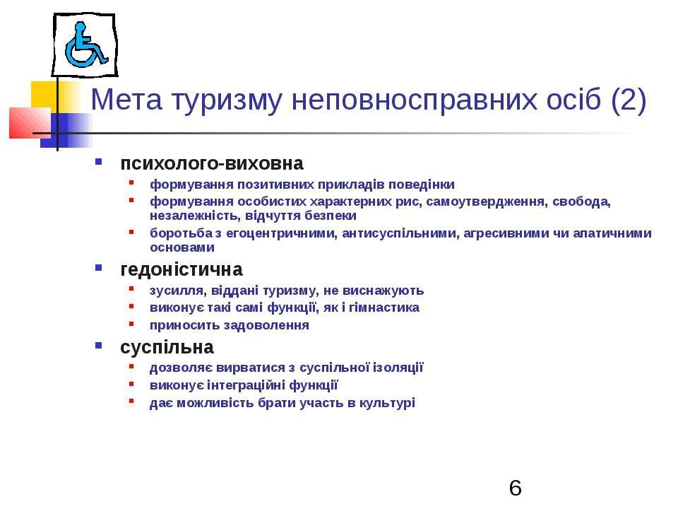 Мета туризму неповносправних осіб (2) психолого-виховна формування позитивних...