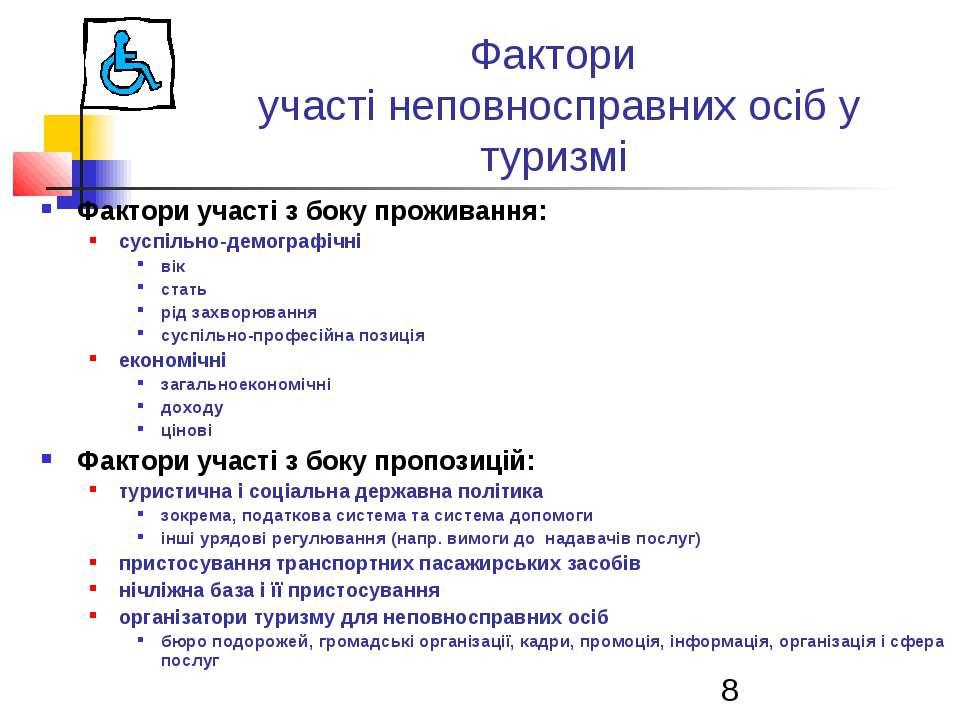 Фактори участі неповносправних осіб у туризмі Фактори участі з боку проживанн...