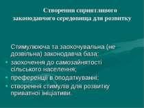 Створення сприятливого законодавчого середовища для розвитку Стимулююча та за...