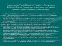 Перелік деяких Указів Президента України та Розпоряджень Кабінету Міністрів У...