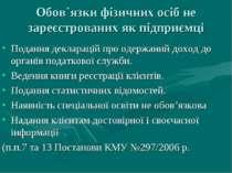 Обов`язки фізичних осіб не зареєстрованих як підприємці Подання декларацій пр...