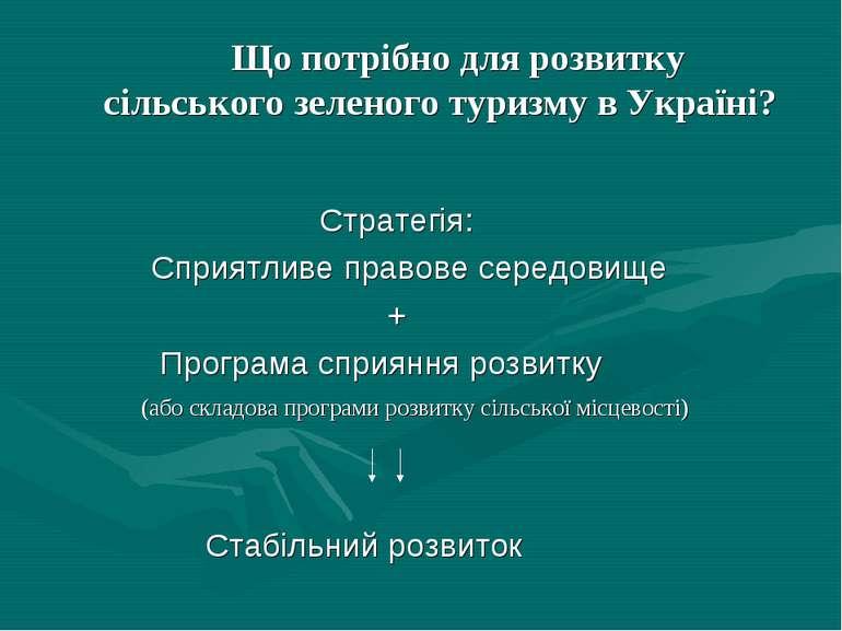 Що потрібно для розвитку сільського зеленого туризму в Україні? Cтратегія:  ...