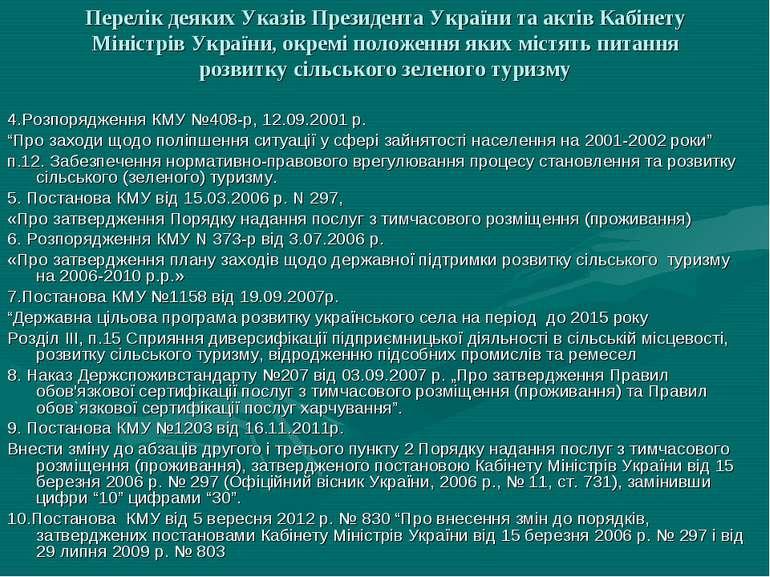 Перелік деяких Указів Президента України та актів Кабінету Міністрів України,...