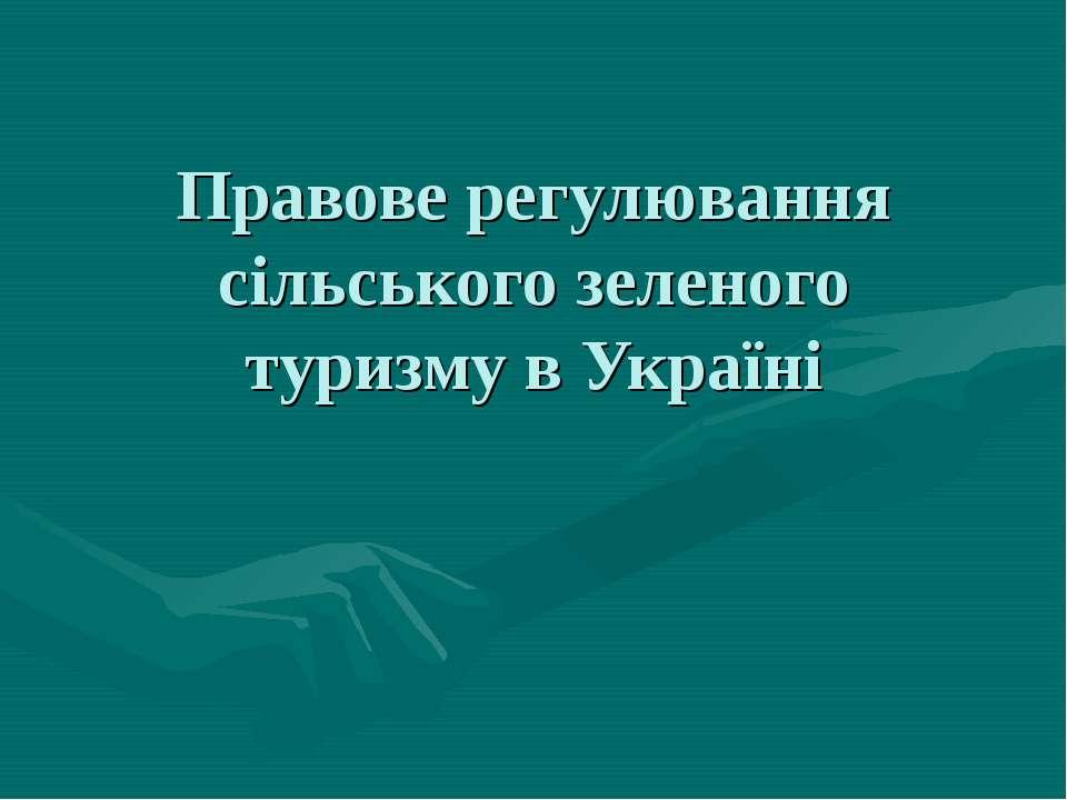 Правове регулювання сільського зеленого туризму в Україні