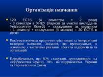 Організація навчання 120 ECTS (4 семестри = 2 роки) - 3 семестри в ХНЕУ (Харк...