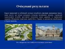 Очікувані результати Наразі приватний та публічний сектори потребують фахівці...