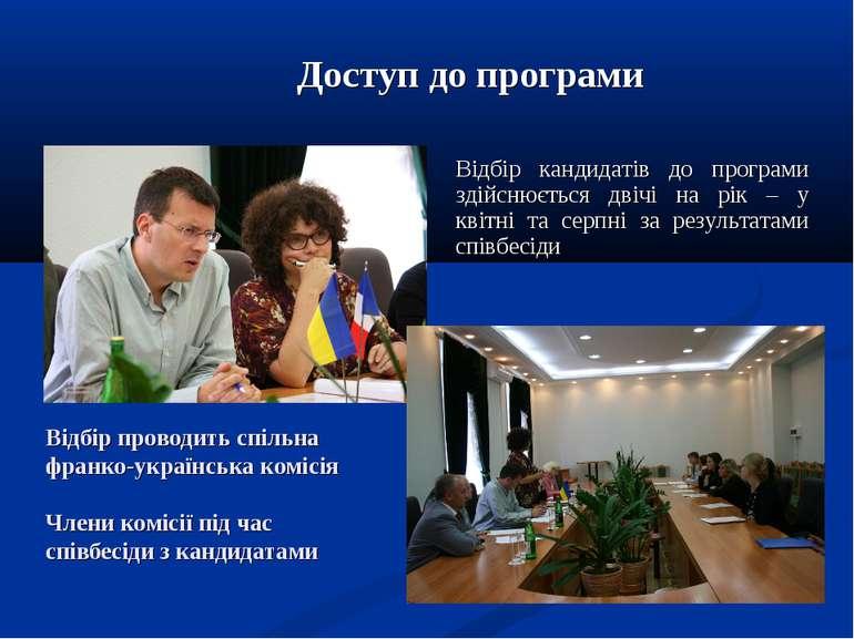 Відбір проводить спільна франко-українська комісія Члени комісії під час спів...