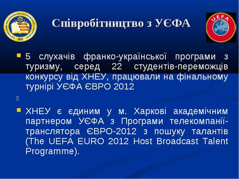 Співробітництво з УЄФА 5 слухачів франко-української програми з туризму, сере...