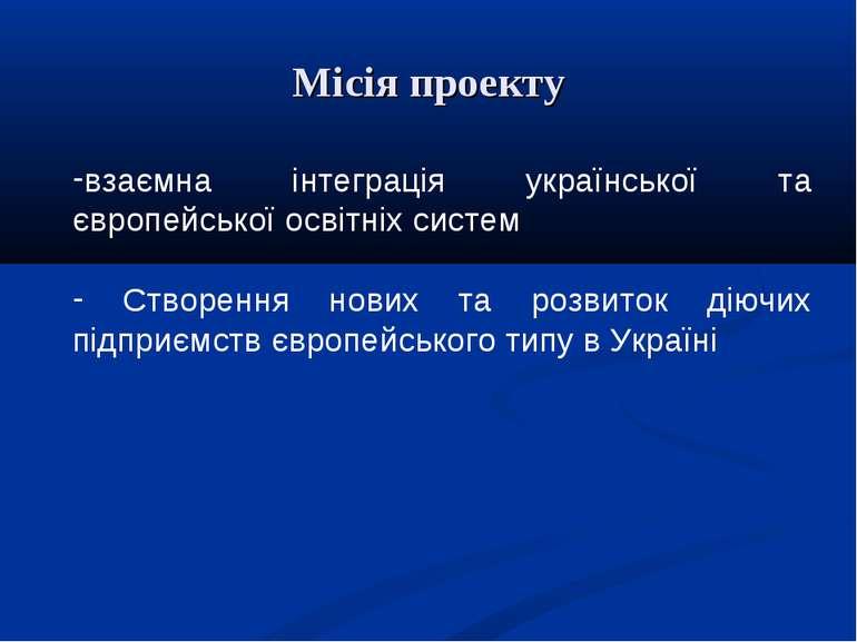 Місія проекту взаємна інтеграція української та європейської освітніх систем ...