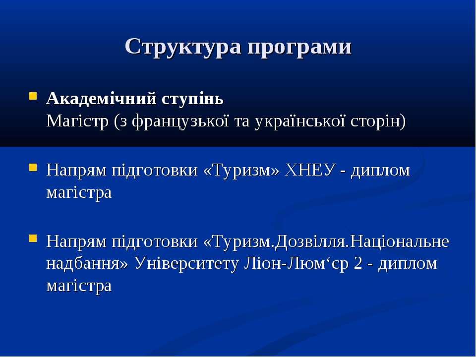 Структура програми Академічний ступінь Магістр (з французької та української ...