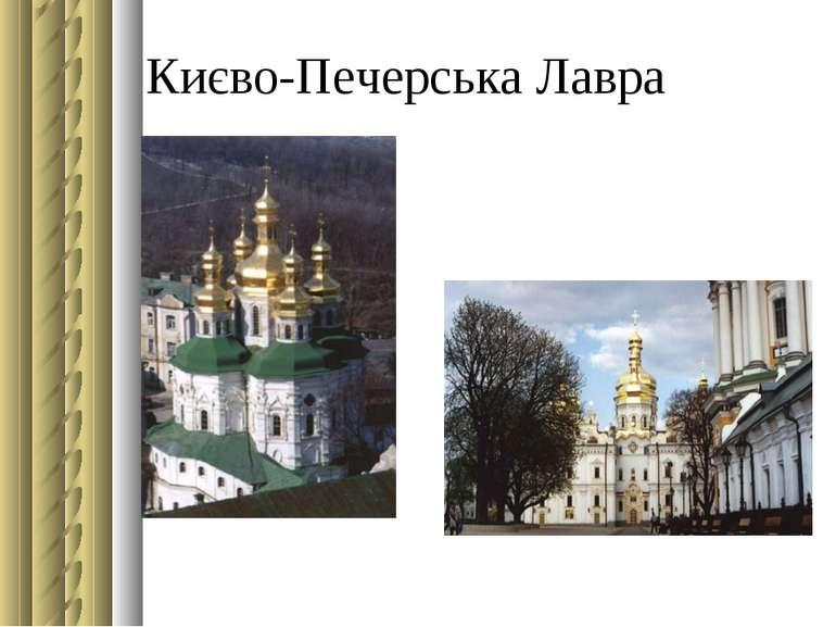 Києво-Печерська Лавра