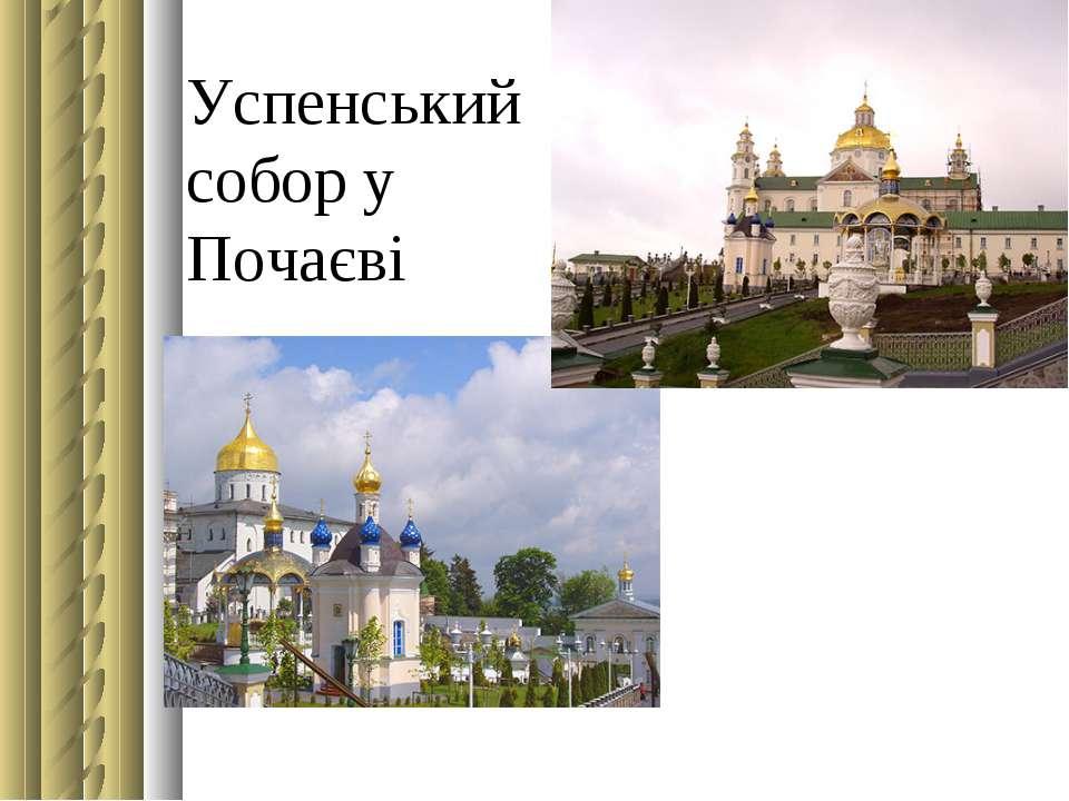 Успенський собор у Почаєві