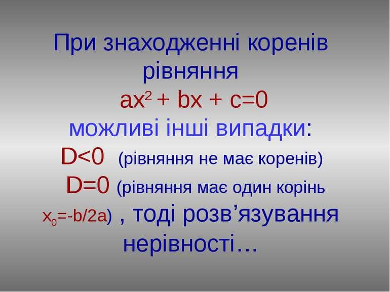 При знаходженні коренів рівняння ах2 + bx + c=0 можливі інші випадки: D