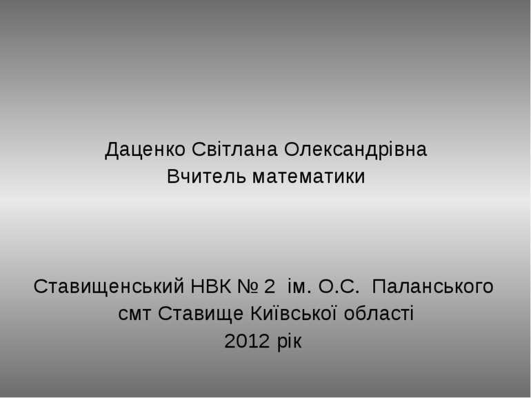Даценко Світлана Олександрівна Вчитель математики Ставищенський НВК № 2 ім. О...