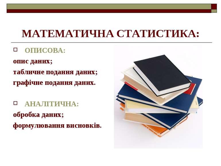 МАТЕМАТИЧНА СТАТИСТИКА: ОПИСОВА: опис даних; табличне подання даних; графічне...