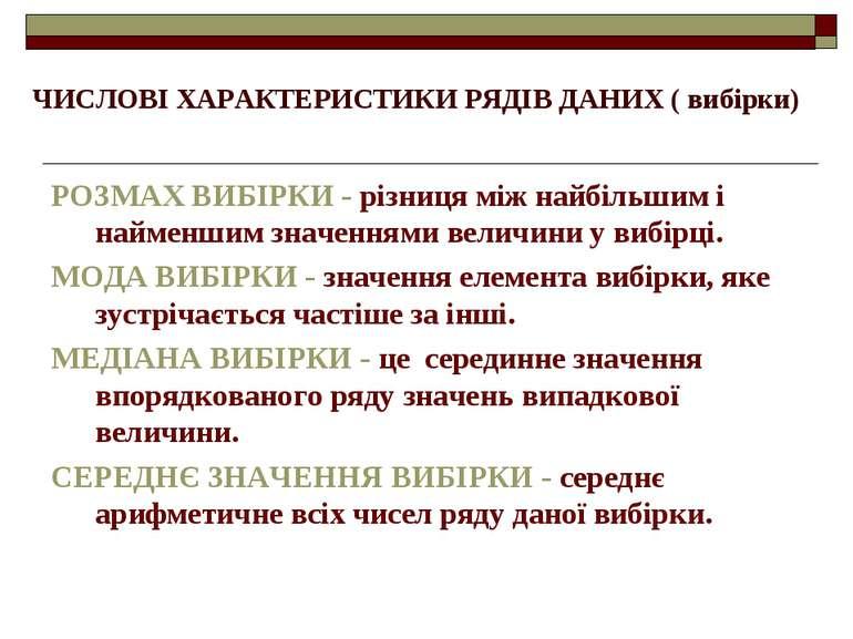 ЧИСЛОВІ ХАРАКТЕРИСТИКИ РЯДІВ ДАНИХ ( вибірки) РОЗМАХ ВИБІРКИ - різниця між на...