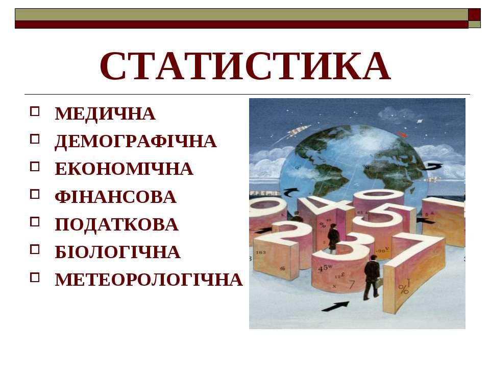 СТАТИСТИКА МЕДИЧНА ДЕМОГРАФІЧНА ЕКОНОМІЧНА ФІНАНСОВА ПОДАТКОВА БІОЛОГІЧНА МЕТ...