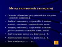 Метод визначників (алгоритм) Складемо табличку (матрицю) коефіцієнтів невідом...