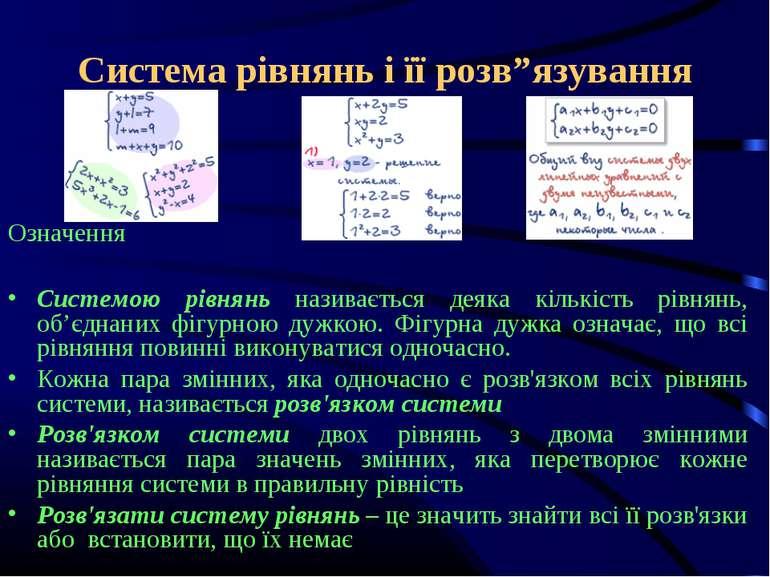"""Система рівнянь і її розв""""язування Означення Системою рівнянь називається дея..."""