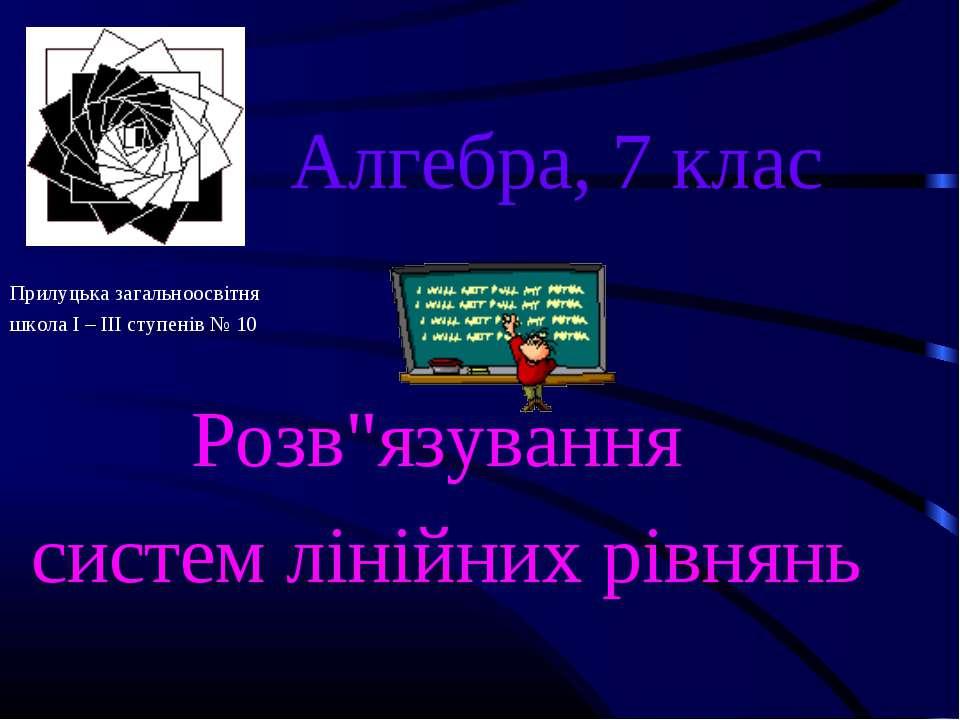 """Алгебра, 7 клас Прилуцька загальноосвітня школа І – ІІІ ступенів № 10 Розв""""яз..."""