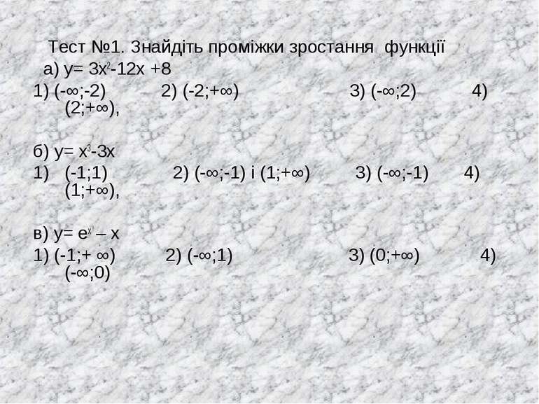 Тест №1. Знайдіть проміжки зростання функції а) у= 3х2-12х +8 1) (-∞;-2) 2) (...