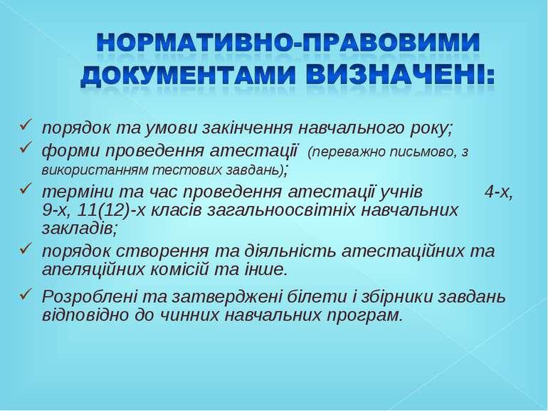 порядок та умови закінчення навчального року; форми проведення атестації (пер...