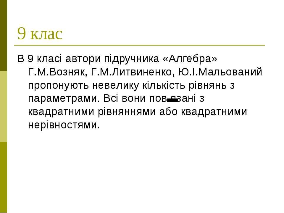 9 клас В 9 класі автори підручника «Алгебра» Г.М.Возняк, Г.М.Литвиненко, Ю.І....