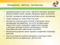 Обладнання кабінету математики Державні документи про освіту, навчальні прогр...