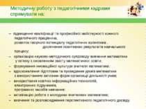 Методичну роботу з педагогічними кадрами спрямувати на: – підвищення кваліфік...