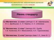 Навчально-методичне забезпечення вивчення математики в 11-х класах «Математик...