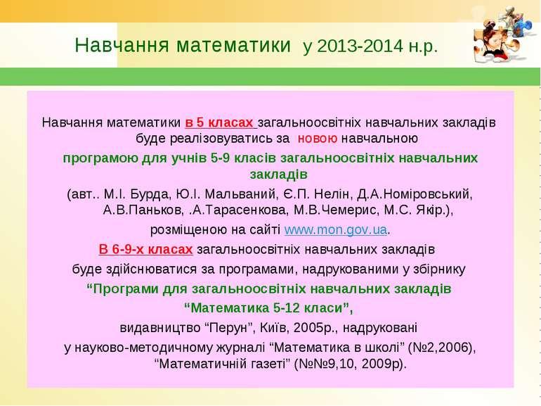 Навчання математики у 2013-2014 н.р. Навчання математики в 5 класах загальноо...