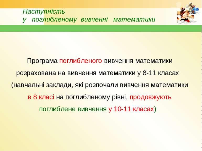 Програма поглибленого вивчення математики розрахована на вивчення математики ...
