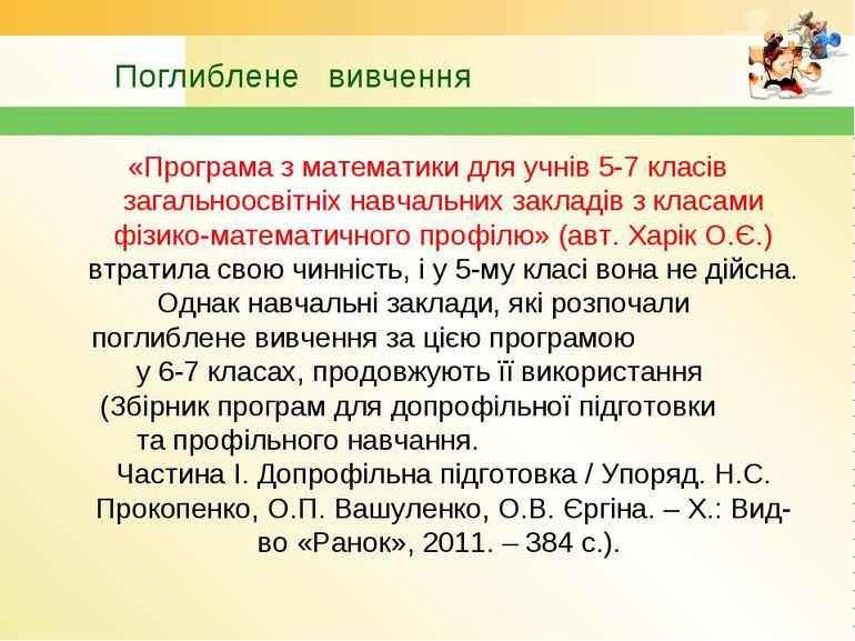 Поглиблене вивчення «Програма з математики для учнів 5-7 класів загальноосвіт...