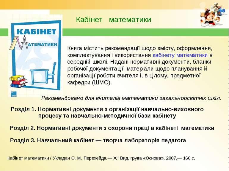 Книга містить рекомендації щодо змісту, оформлення, комплектування і використ...